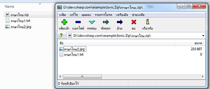 C# Ionic.Zip ชื่อไฟล์ภาษาไทย